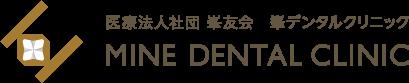 峯デンタルクリニック 一般歯科治療